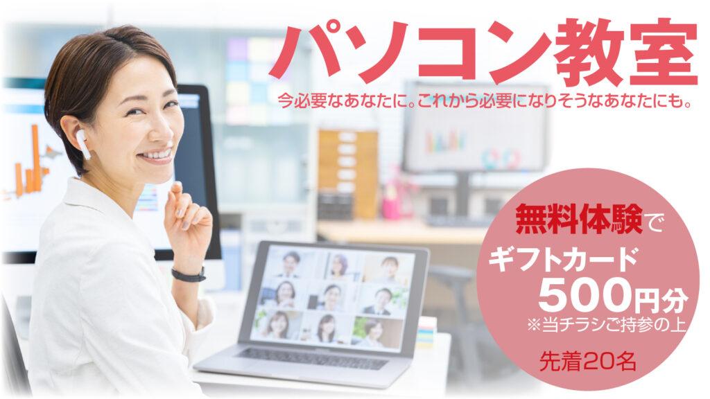 無料体験で500円ギフトカードプレゼントキャンペーン